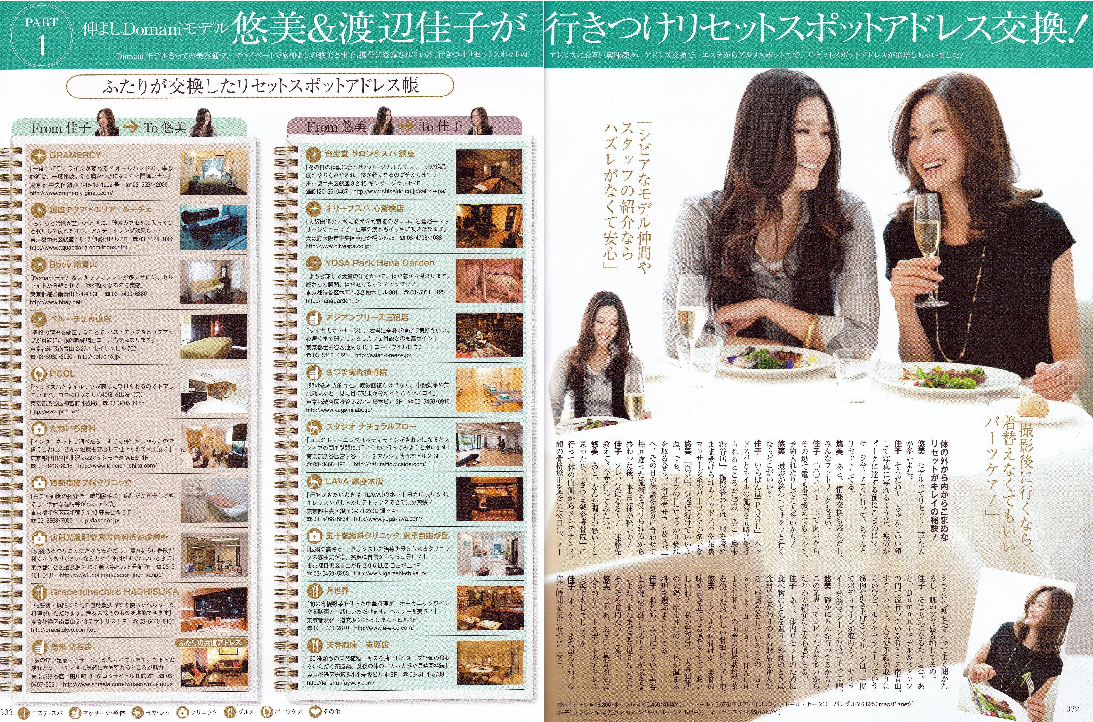 2011年3月1日発売 小学館『Domani』2011年4月号にさつま矯正クリニックが掲載されました!!