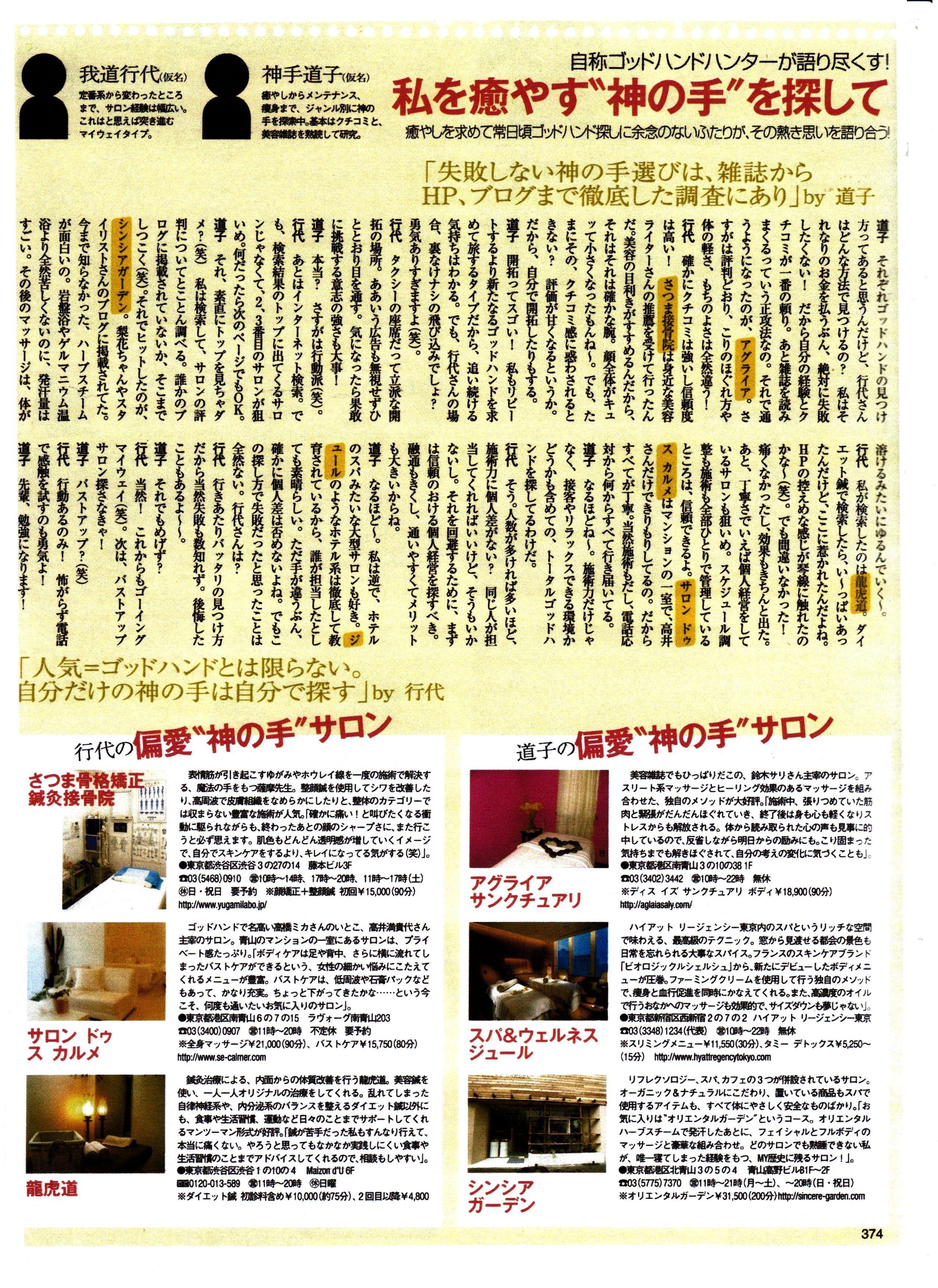 集英社『SPUR』2011年11月号で紹介されました。